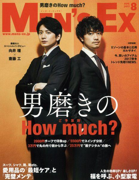 Men'sEX 8月号 掲載