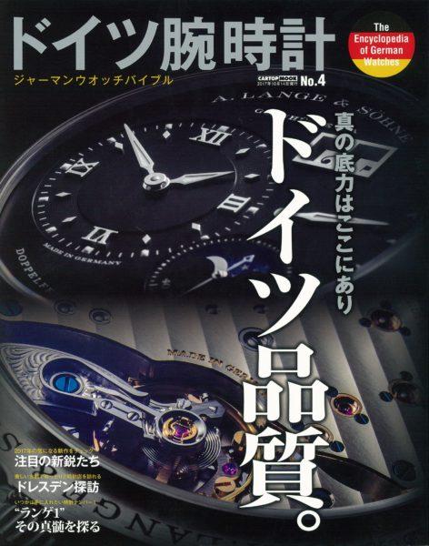 ドイツ腕時計 No.4 掲載