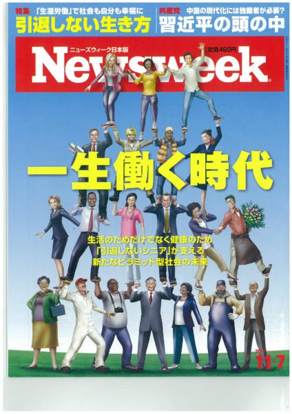 Newsweek 11.7号 掲載