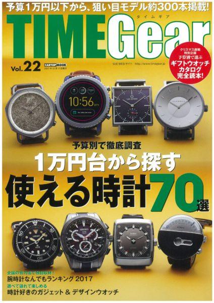 TIMEGear Vol.22 掲載