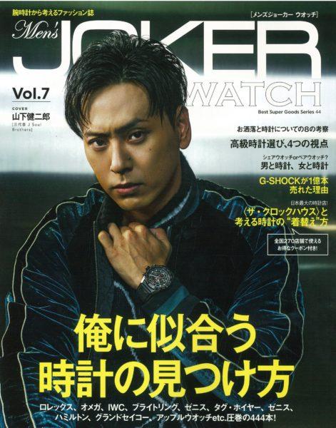 Men's JOKER 1月号 掲載