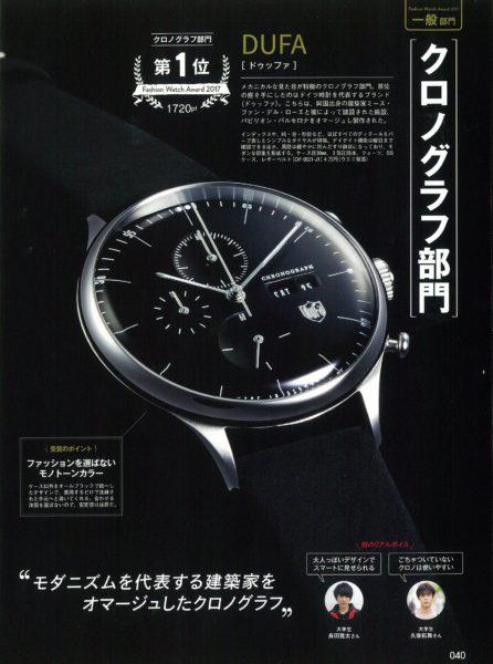 11.29_FINEBOYS時計_ED2