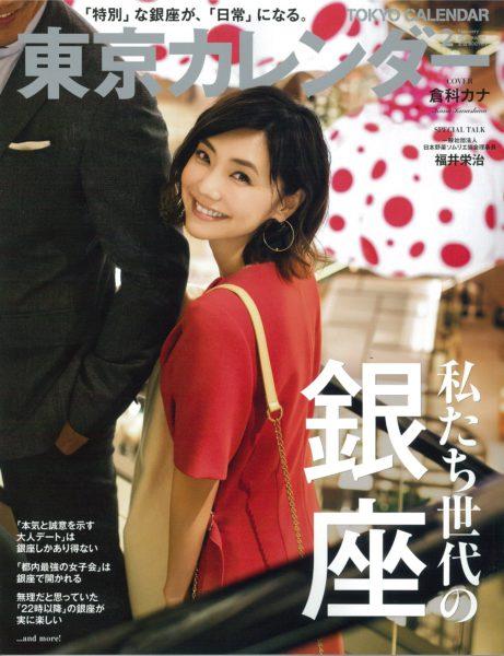 東京カレンダー 2月号 掲載