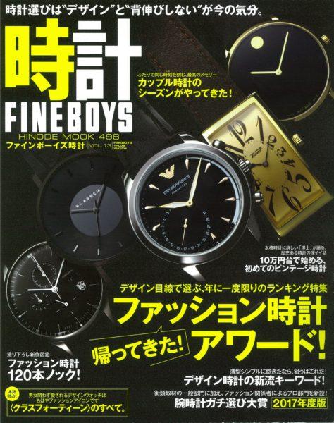 『FINEBOYS時計』ファッションウォッチアワードでクロノグラフ部門1位を受賞!