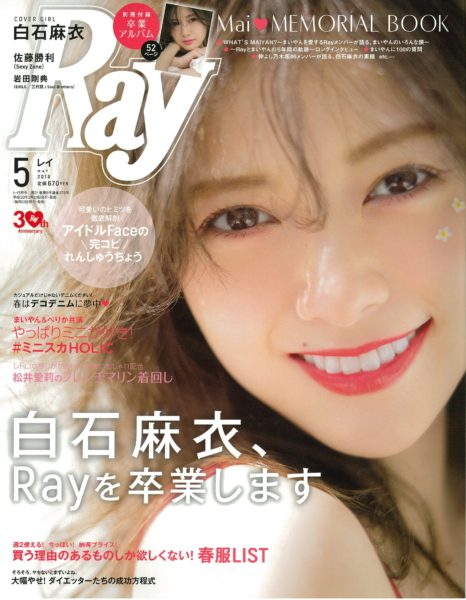 Ray 5月号 掲載