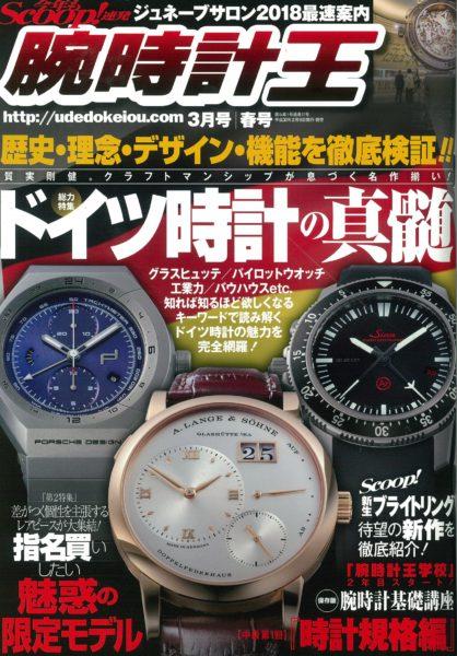 腕時計王 3月号 掲載