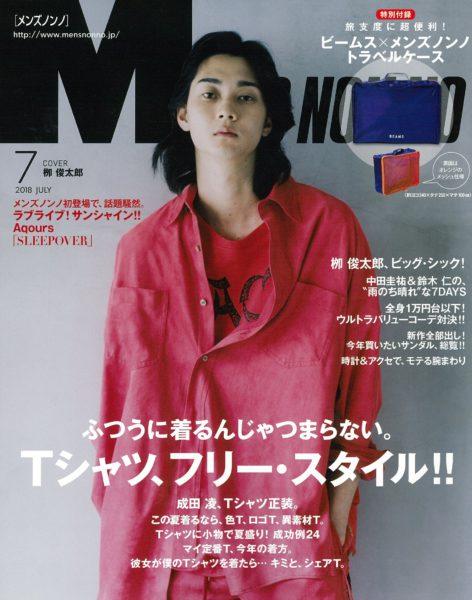 MEN'S NON-NO 7月号 掲載