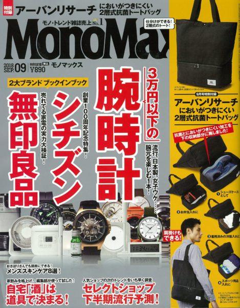 MonoMax 9月号 掲載