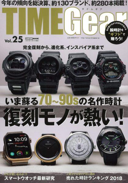 11.12_TIMEGear_CV