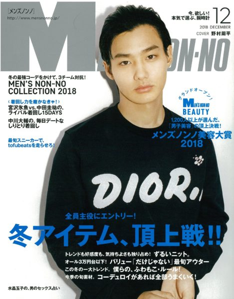 MEN'S NON-NO 12月号掲載
