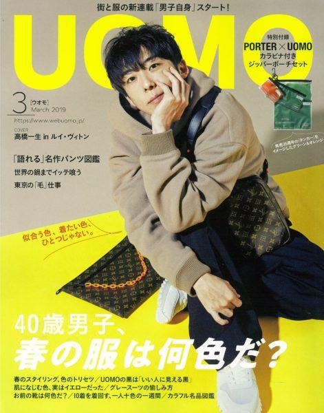UOMO 3月号掲載