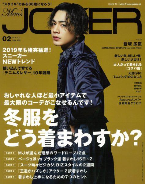 Men's JOKER 2月号掲載