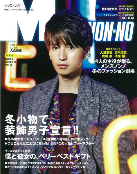 MEN'S NON-NO 1月号掲載