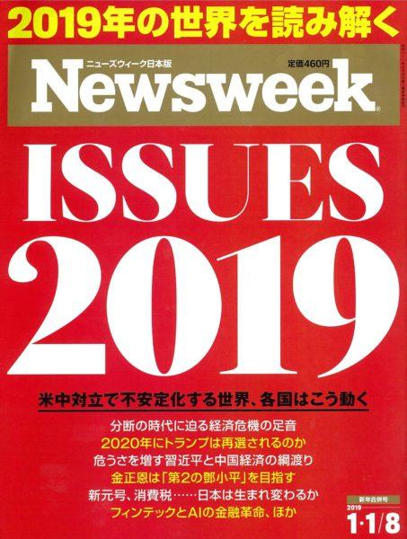 Newsweek 1.1・1.8号掲載
