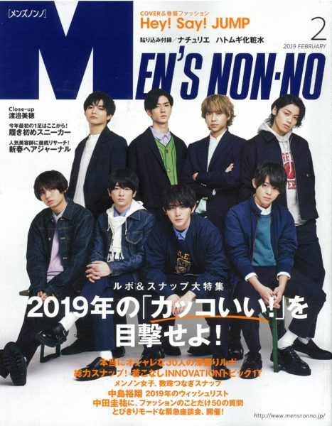 MEN'S NON-NO 2月号掲載