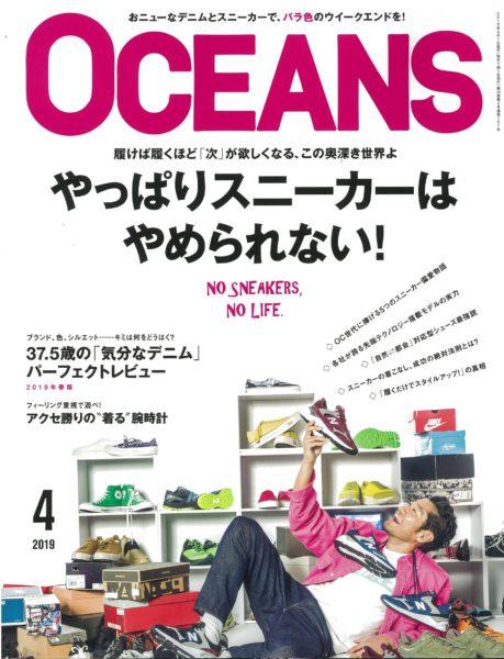 OCEANS 4月号掲載