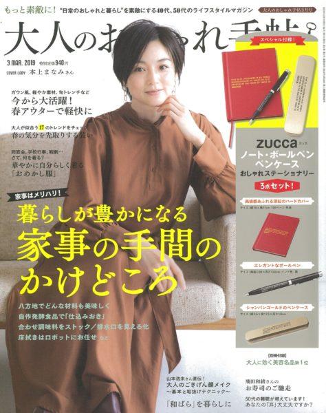 大人のおしゃれ手帖 3月号掲載