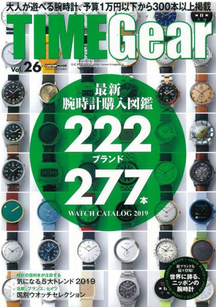 4.13_TIME Gear_CV