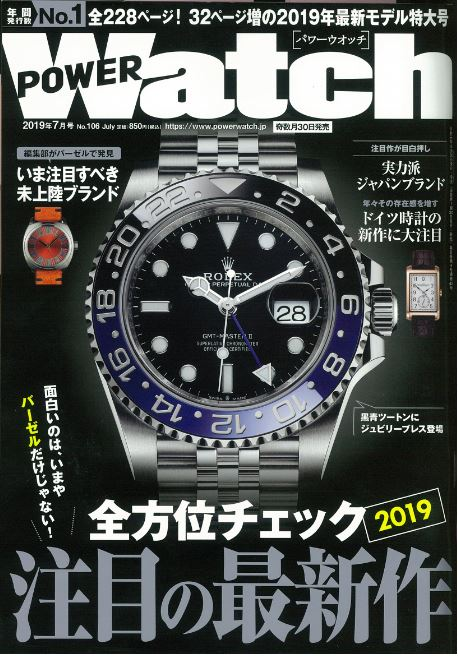 POWER Watch 7月号掲載