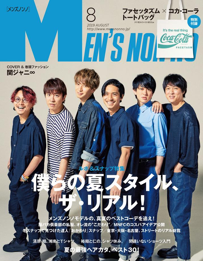 men's NON-NO 8月号掲載