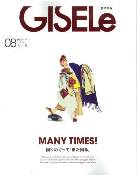 GISELe 8月号掲載