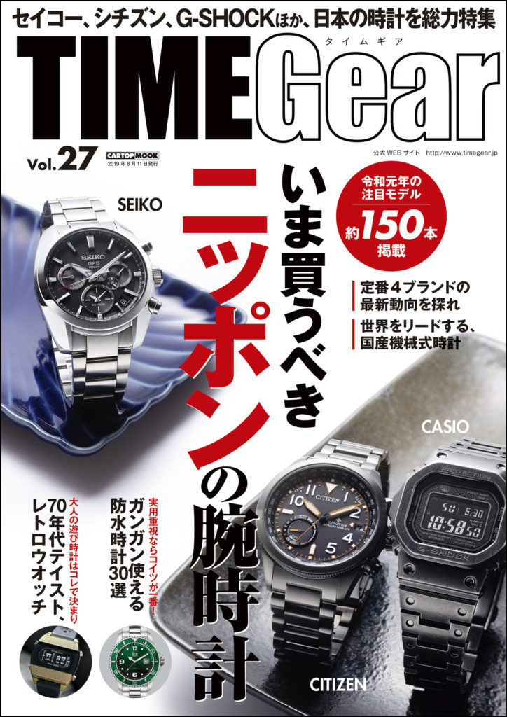 TIMEGear Vol27掲載