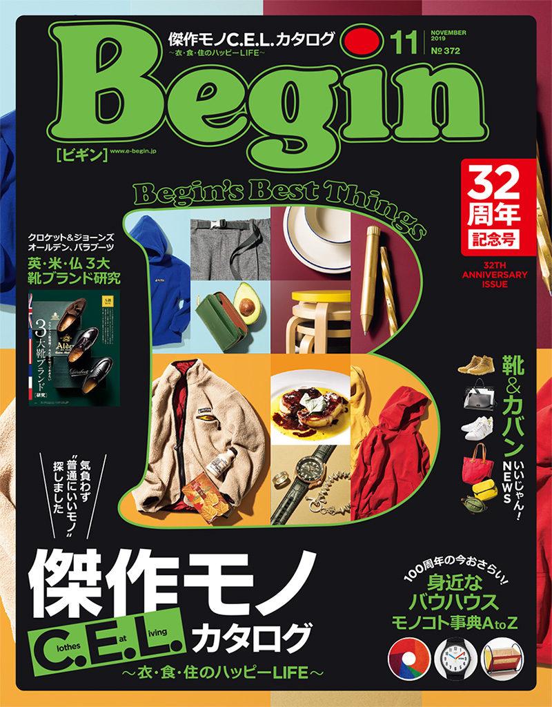 Begin 11月号掲載