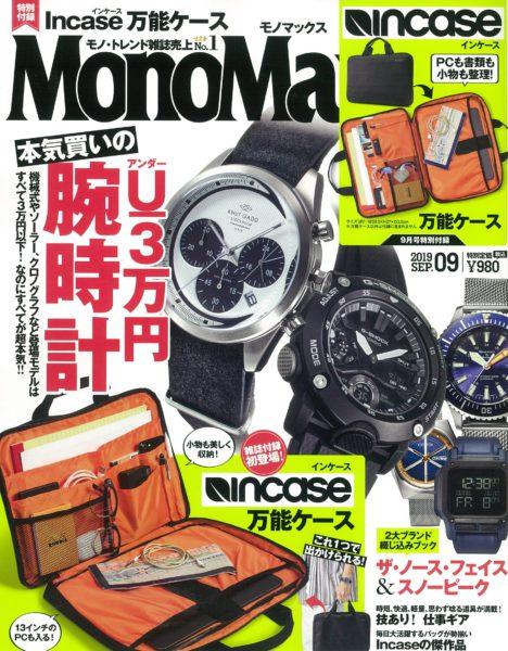 8.9_MonoMax_9月号_CV