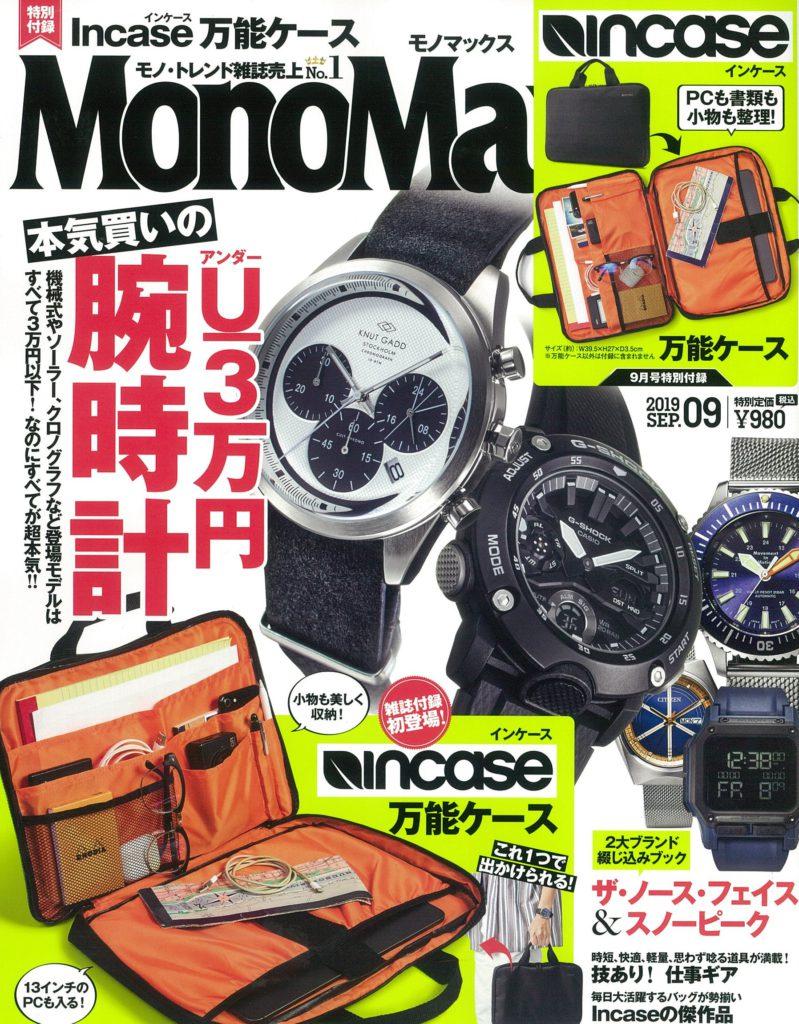 MonoMax 9月号掲載