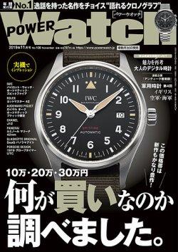 POWER Watch 11月号掲載