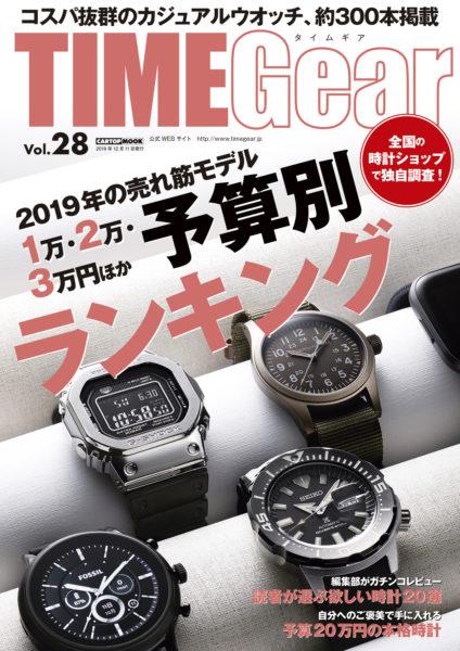TIME Gear Vol.28掲載