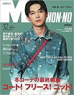 men's NON-NO 12月号掲載