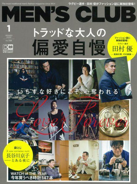 11.25_MEN'S CLUB_1月号_CV