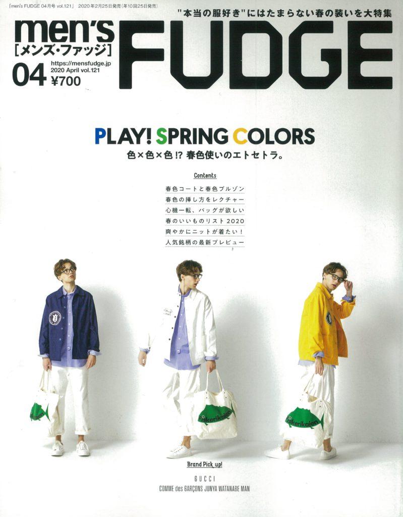 men's FUDGE 4月号掲載