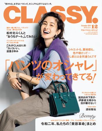 CLASSY. 12月号掲載