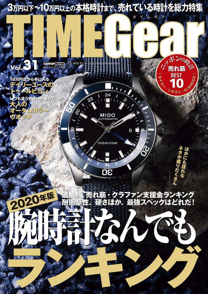 TIME Gear Vol.31掲載