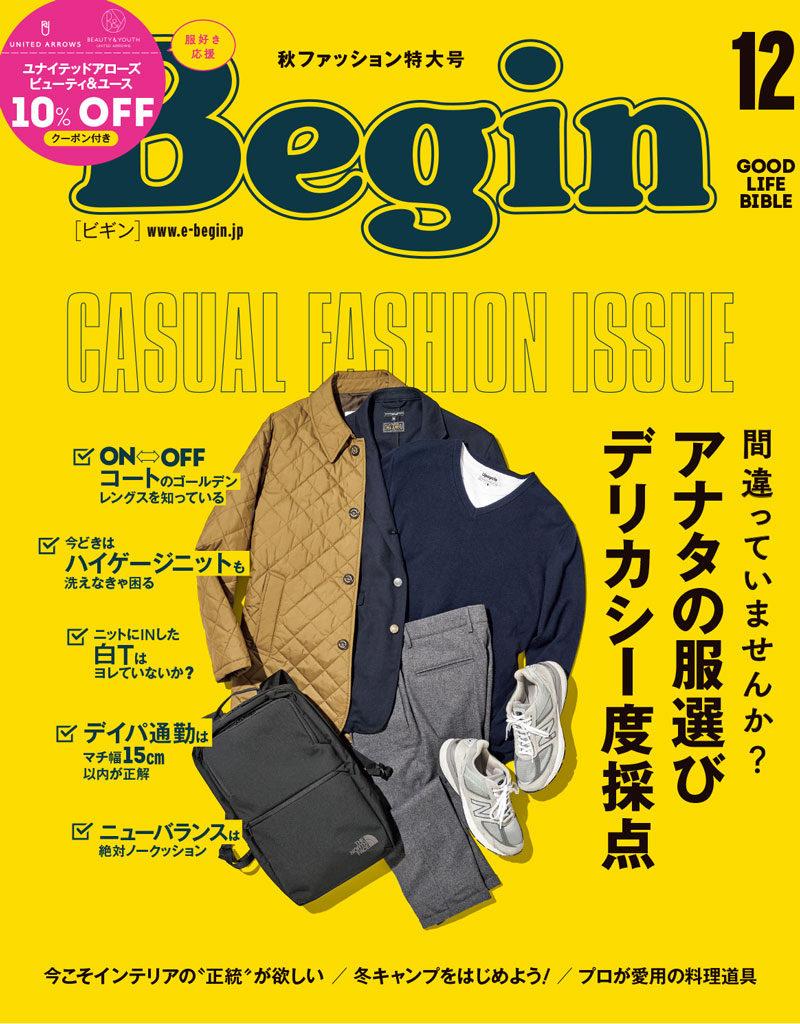 Begin 12月号掲載