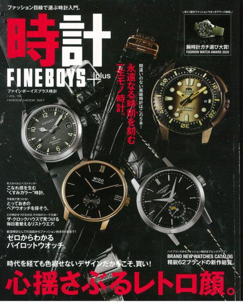 11.30_FINEBOYS+時計_vol.19_CV