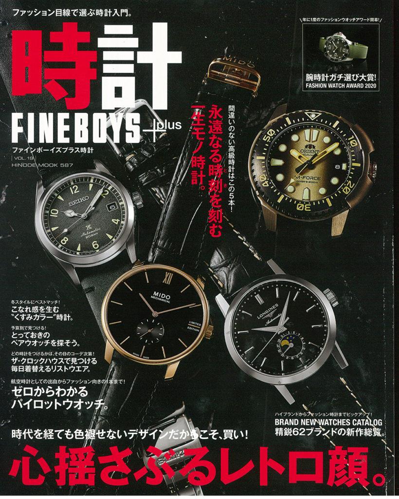 FINEBOYS+時計 VOL.19 掲載